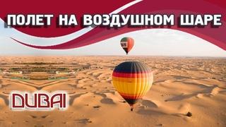 Полет на воздушном шаре в Дубае | Бронирование на сайте Туристино