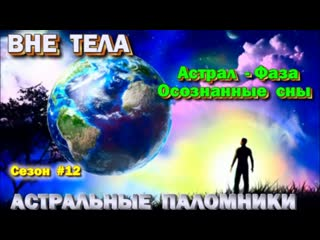 . Астрал- Фаза- Осознанные Сны - АСТРАЛЬНЫЕ ПАЛОМНИКИ сезон #12 - отвечаем на вопросы - онлайн стрим