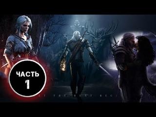 Ведьмак 3: Топ-7 по самым сложным решениям игры / часть 1