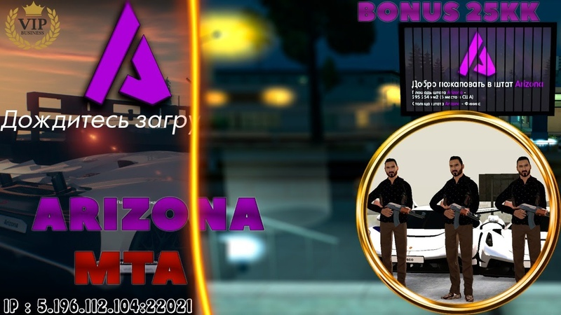 25 КК ВСЕМ! 🔥 |👉 Arizona State MTASA Server ! 🔴 (GTA , GTA) СТРИМ 🔔 [1 Серия]
