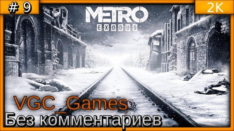 Metro Exodus Метро: Исход Прохождение игры Без комментариев на русском часть 9 2K 1440p