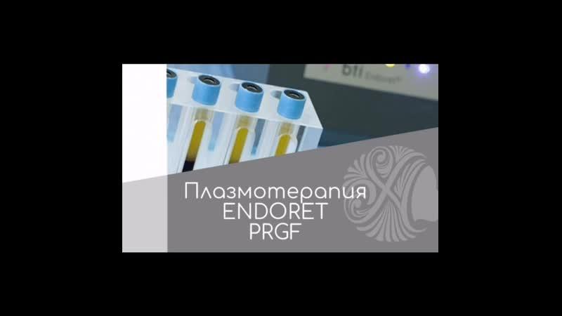 Плазмотерапия ENDORET PRGF
