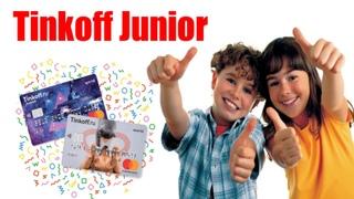 Детская карта Тинькофф Джуниор. Обзор условий/ Tinkoff Junior/Плюсы и минусы Тinkoff Junior 2020