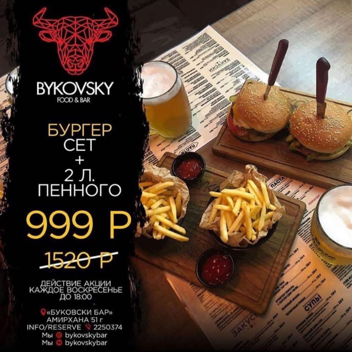 Бар, кафе, ресторан, кальянная, бургерная, паб «BYKOVSKY» - Вконтакте