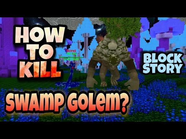 Block Story 13 0 5 How to kill a swamp golem Как убить болотного голема
