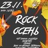 ROCK-ОСЕНЬ В СОБАКЕ   23.11