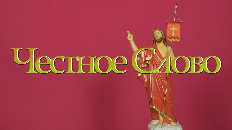 Честное Слово на 21 мая Вознесение Господне
