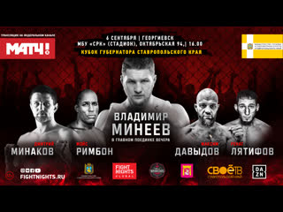 Free Live Stream - Прямая трансляция турнира FIGHT NIGHTS GLOBAL в Георгиевске