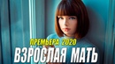 Разведенная и счастливая!! - ВЗРОСЛАЯ МАТЬ - Русские мелодрамы 2020 новинки HD 1080P