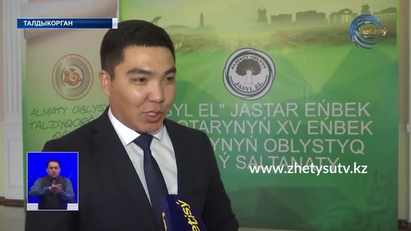 Jasyl el jastar eńbek jasaqtarynyń kezektі XV eńbek maýsymynyń jabylý saltanaty