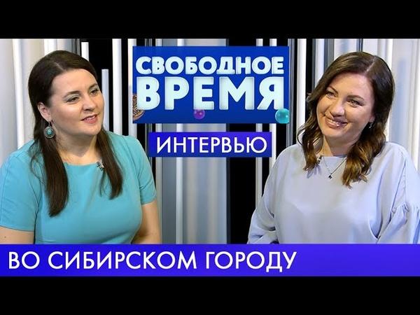 Алена Малиновская Интервью Свободное время 2019