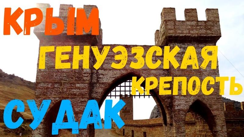 Крым. Что посмотреть в Судаке? Генуэзская крепость. Самая посещаемая достопримечательность в Судаке.