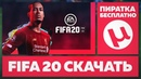 ГДЕ СКАЧАТЬ FIFA 20 НА PC CRACK MAY 2020 ЧЕРЕЗ ТОРРЕНТ НОВЫЙ REPACK FIFA 20!