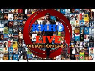 Кино Live: Фильмы про девственность. №462