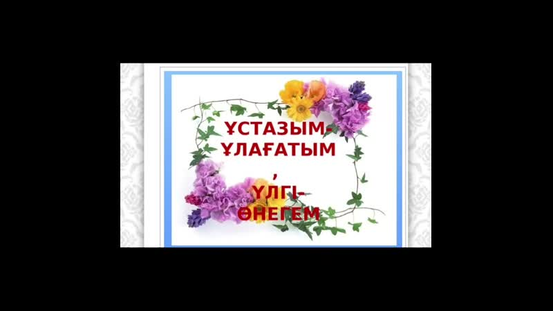 Зина апайым