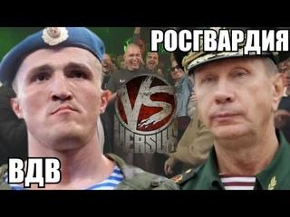 ВДВ ПРОТИВ ГВАРДЕЙЦЕВ КАРДИНАЛА!!!!