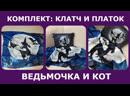Клатч черный и платок синий Ведьмочка и кот LeSoleil