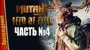 СЮЖЕТНОЕ ДОПОЛНЕНИЕ — Mutant Year Zero: Seed of Evil | Прохождение 4