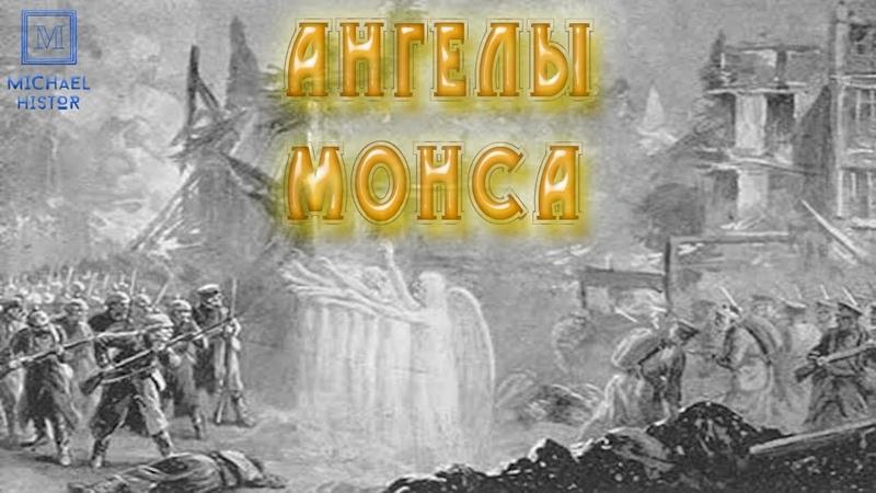 Первая мировая Война Легенда об Ангелах Монса
