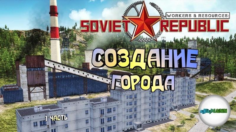WORKES RESOURCES SOVIET REPUBLIK НАЧАЛО ВЫБОР МЕСТА И СОЗДАНИЕ ГОРОДА 1