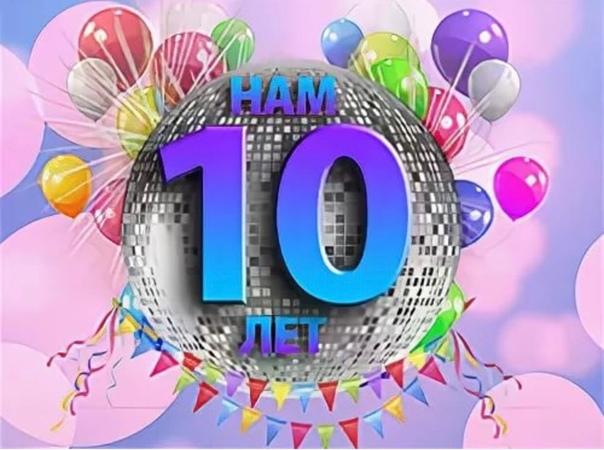 поздравительные открытки к 10 летию компании ней
