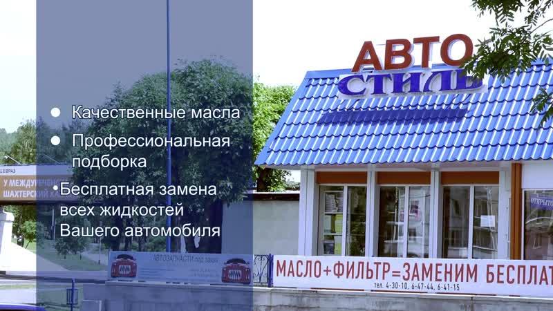 Магазин Автостиль Диктор Павел Калачиков
