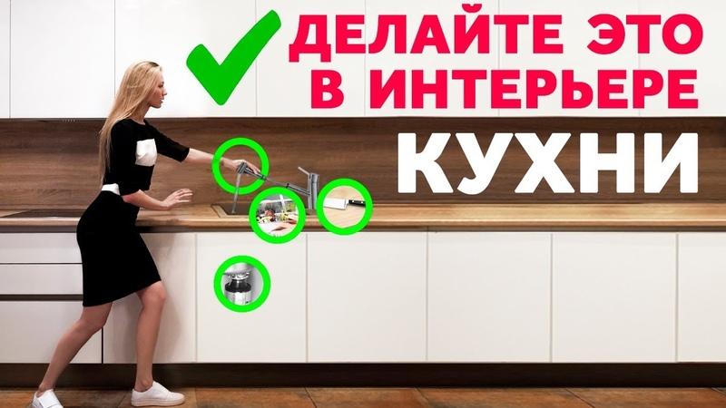 ДИЗАЙН КУХНИ СВЕЖИЙ ВЗГЛЯД 2 ЛАЙФХАКИ КУХНИ