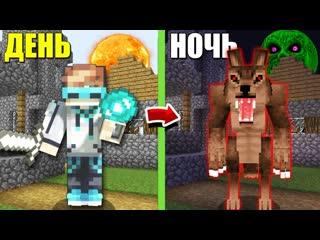 КАК СТАТЬ ОБОРОТНЕМ ВОЛКОМ В МАИНКРАФТ  Обзор мода Howling Moon Minecraft