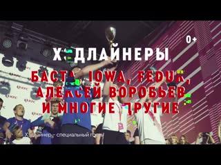 KFC BATTLE FEST 13-14 июля Москва