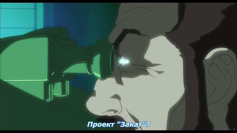 Призрак в Доспехах Синдром Одиночки Ghost in the Shell Stand Alone Complex 1 сезон 10 серия Субтитры MedusaSub 2002