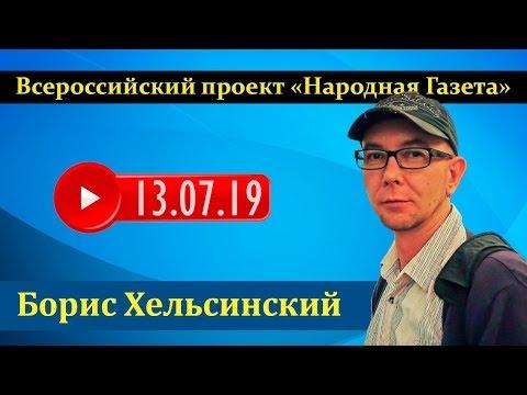 Борис Хельсинский (13.07.19)В Камбодже политиков-обманщиков предложили усыплять.