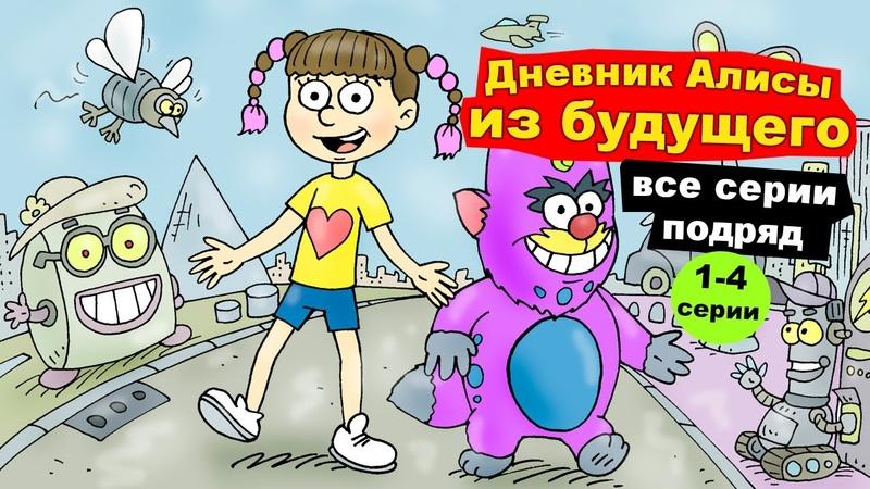 Дневник Алисы из будущего ВСЕ серии подряд 1-4 серии Вова Мультик