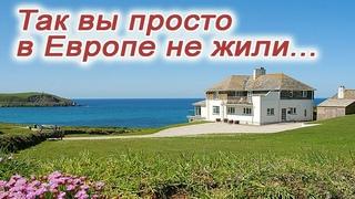 Грустная история россиянина, купившего дом в Европе