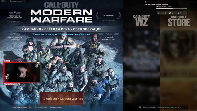 Call of Duty Warzone Иду убивать Кто не спрятался тот не спрятался
