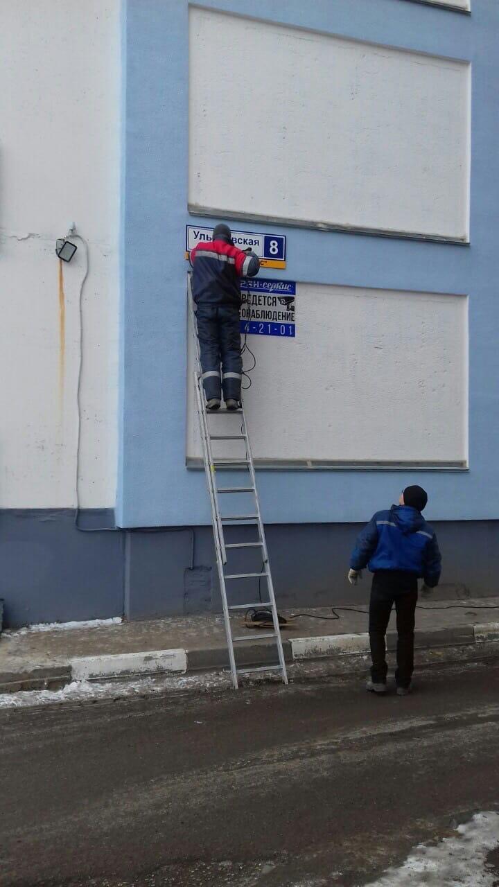 Установка аншлага улица Ульяновская дом 8
