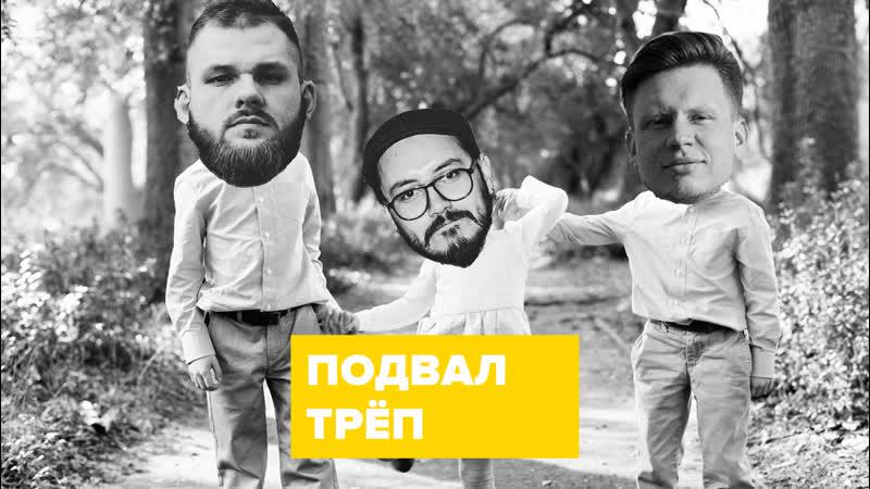 ПОДВАЛ.ТРЁП - 008 (гость Vulitsa Ezha)