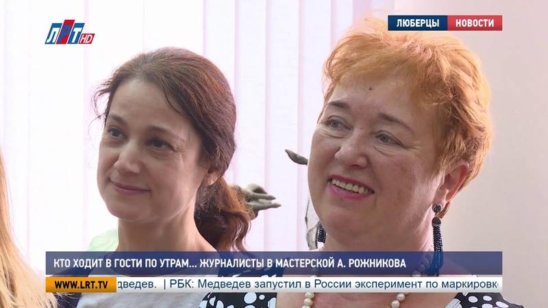 Кто ходит в гости по утрам... Журналисты в мастерской А. Рожникова