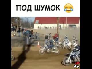 Ушёл мотоцикл 😂