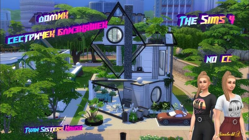 Симс 4: Домик сестричек близняшек / The Sims 4: Twin Sisters House / Stop Motion / NO CC