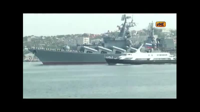 День ВМФ России. Севастополь 31.07.2016