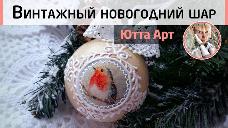 🎄Винтажный новогодний шар Двухшаговый кракелюр Мастер класс от Ютты Арт