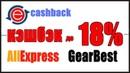 EPN Cashback лучший кэшбэк сервис