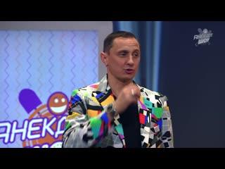 Анекдот Шоу: Вадим Галыгин про русских