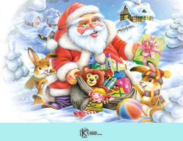 «Новогодние приключения игрушек»