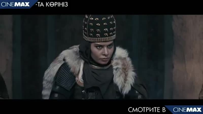 Томирис - СМОТРИТЕ В CINEMAX .mp4