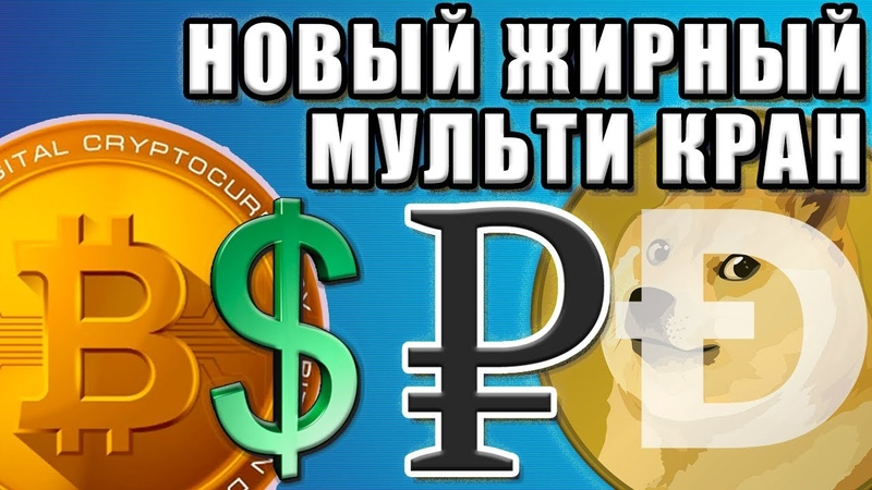 Новый мульти кран BTC Imperator. Заработок Биткоин, Догикоин, Рублей и Долларов без вложений!