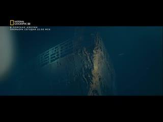 Спасти Титаник: Сокровища с глубины (2019) / Save the TitanicTreasures from the Deep (2019)