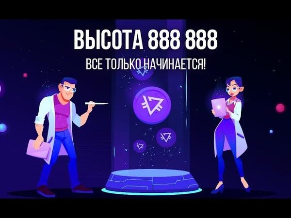 Блок 888888 и все только начинается Горячий февраль Заработай с Prizmology