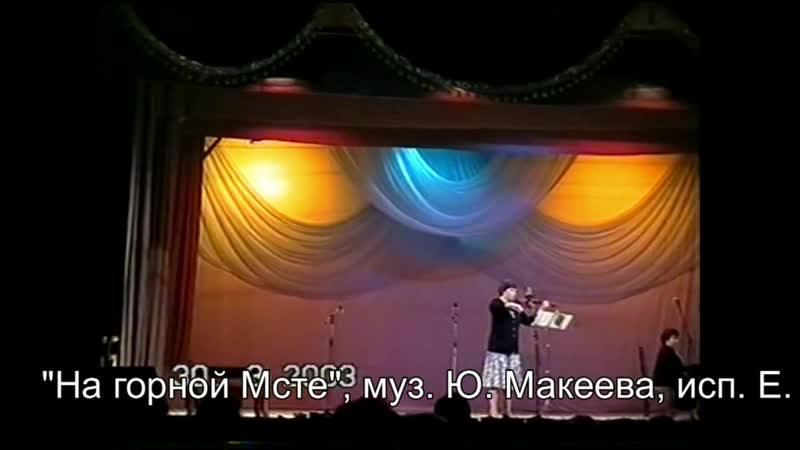 На горной Мсте, муз. Ю. Макеева, исп. Е. Жучкова (скрипка) и Н. Пуцит (фортепиано)