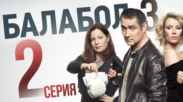 Балабол 3 сезон 2 серия из 16 Эфир 04 09 2019